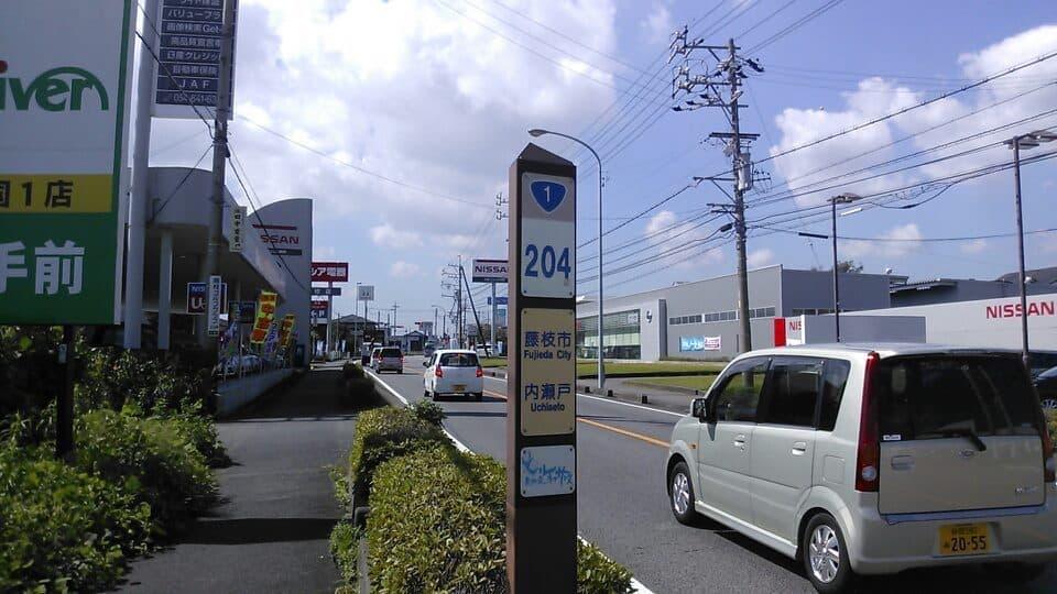 日本橋から204km