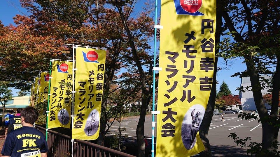 円谷幸吉メモリアルマラソン 【ブログレポート】