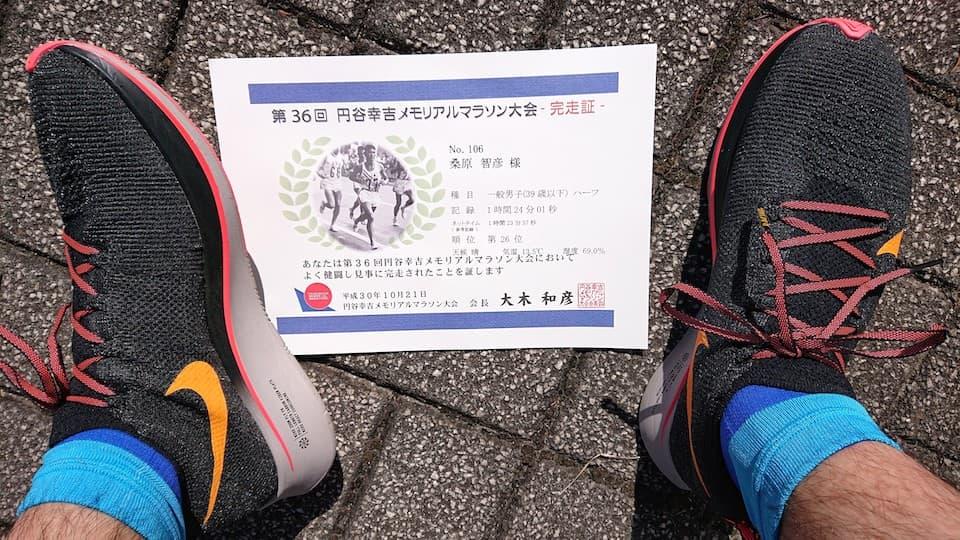 円谷幸吉メモリアルマラソンの記録証