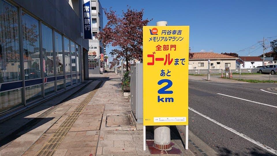 《円谷幸吉メモリアルマラソン》ラスト2kmで通過する「松明通り」