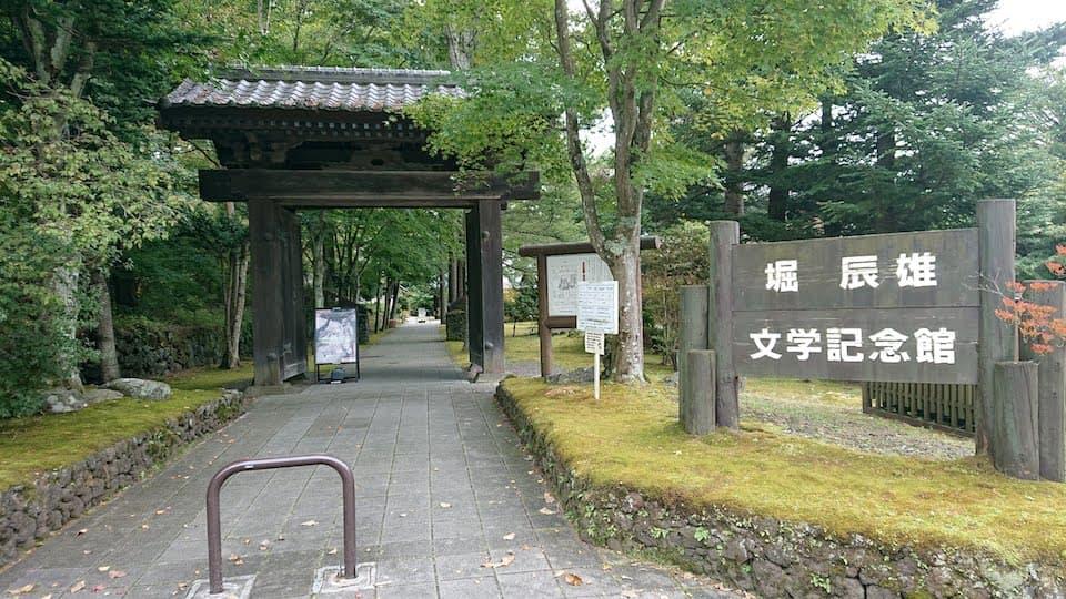 堀辰雄 文学記念館
