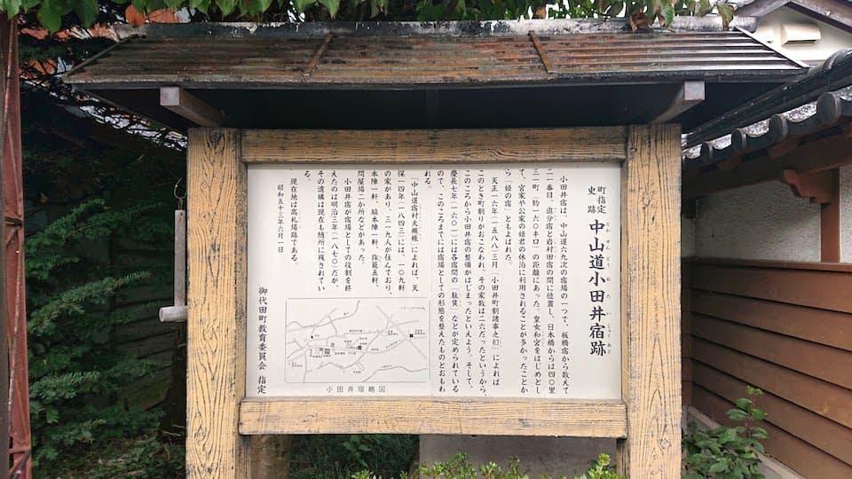 小田井宿跡の看板