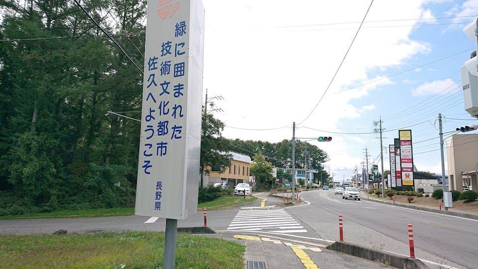 小田井宿への道のり
