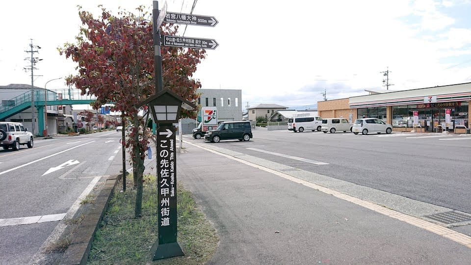 中山道の標識