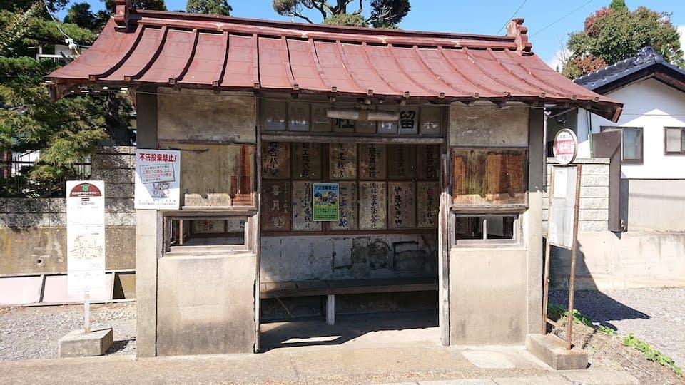 八幡宿のバス停