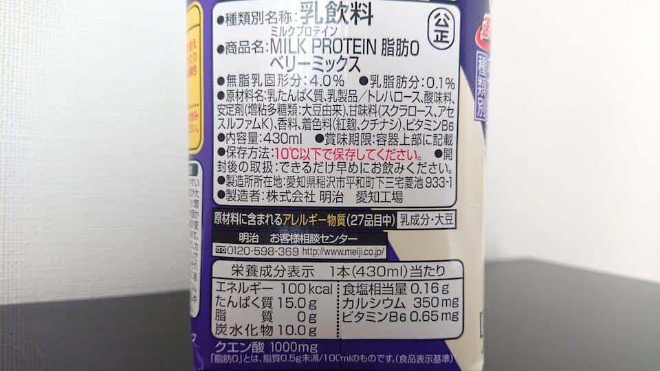 ザバス ミルクプロテイン 脂肪0 「ベリーミックス」