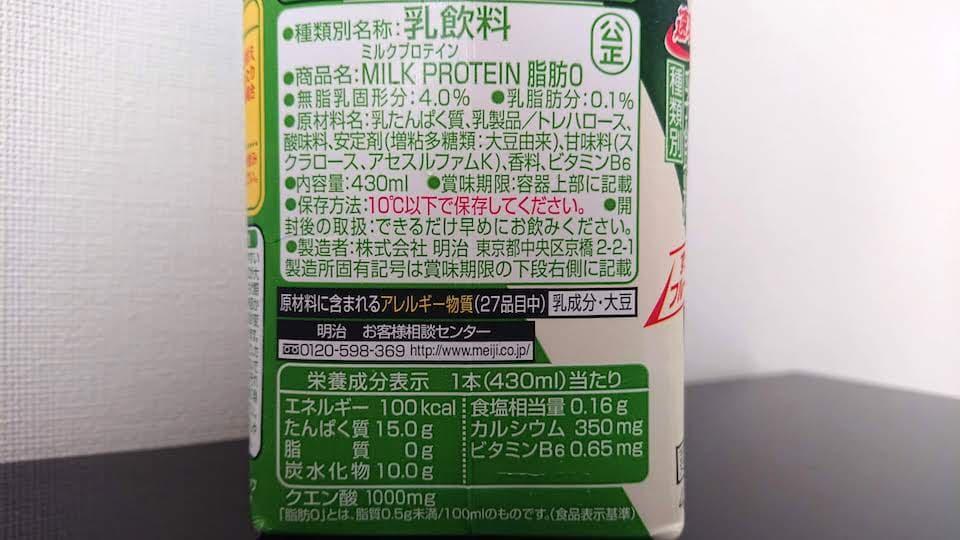 ザバス ミルクプロテイン 脂肪0 「すっきりフルーティ」