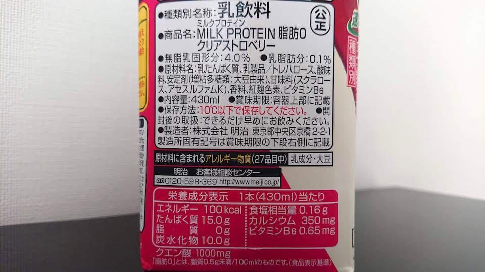 ザバス ミルクプロテイン 脂肪0 「クリアストロベリー」