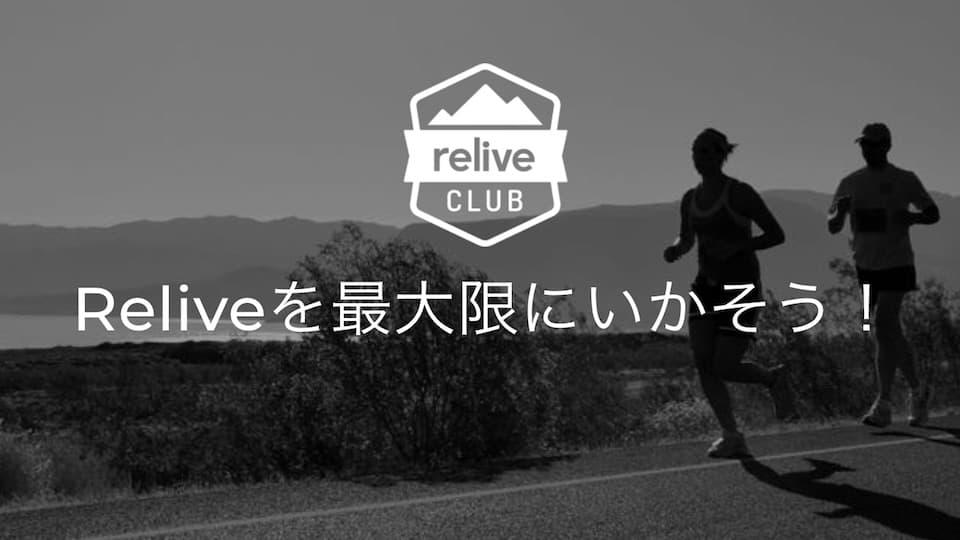Reliveの有料プランである「Relive Club」の特典を使ってみました。過去のアクティビティから動画が作成できたり、一度作った動画を編集できたり、Relive Clubの特典について解説します。