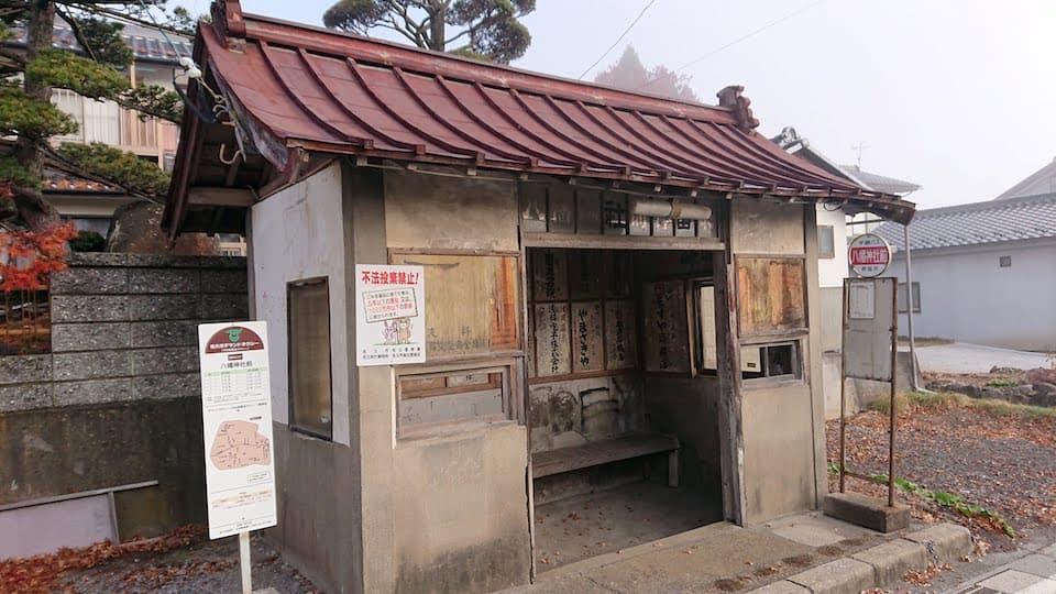 八幡神社前停留所