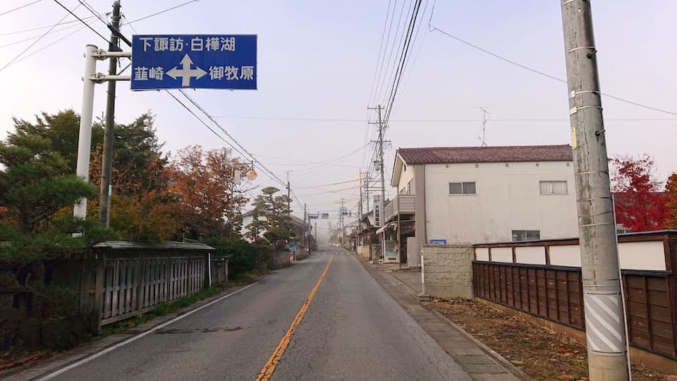 中山道八幡宿