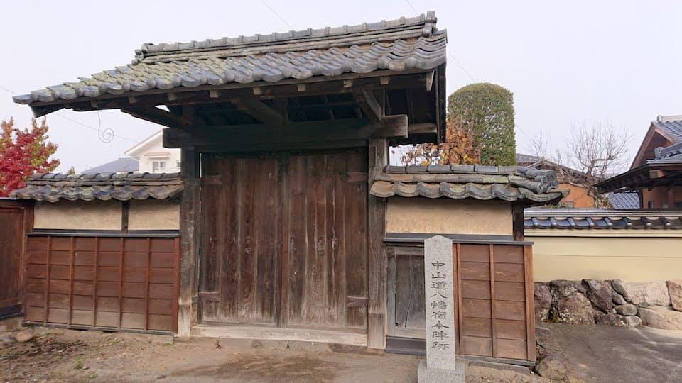 八幡宿本陣跡