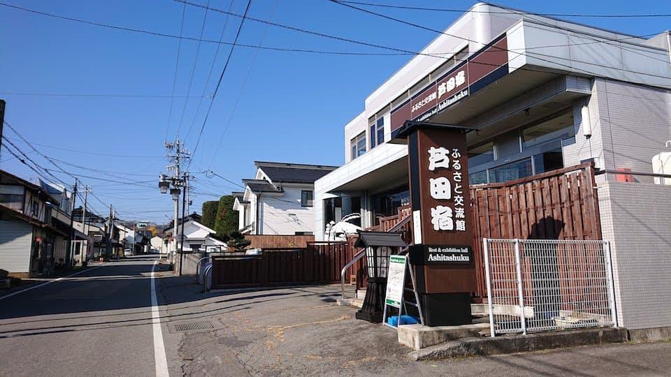 ふるさと交流館 芦田宿