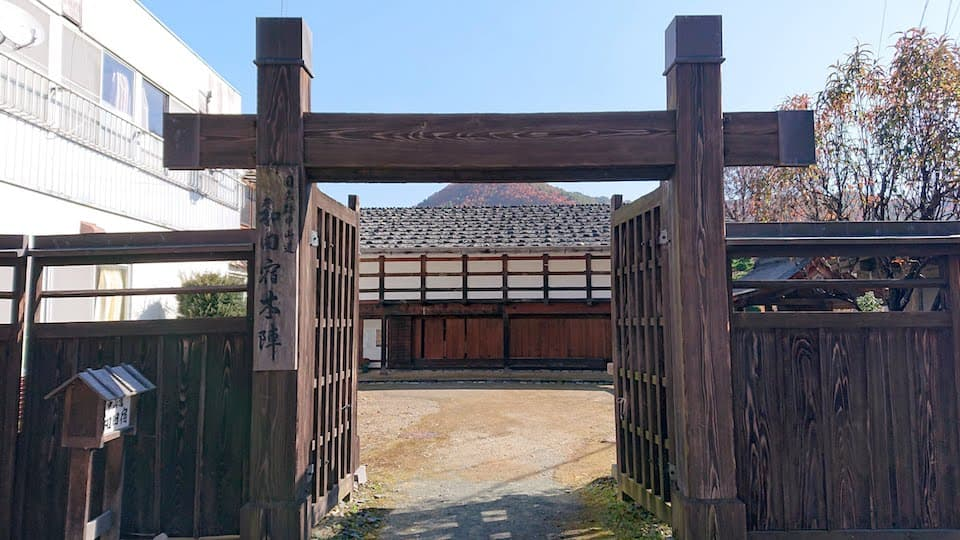 和田宿本陣跡