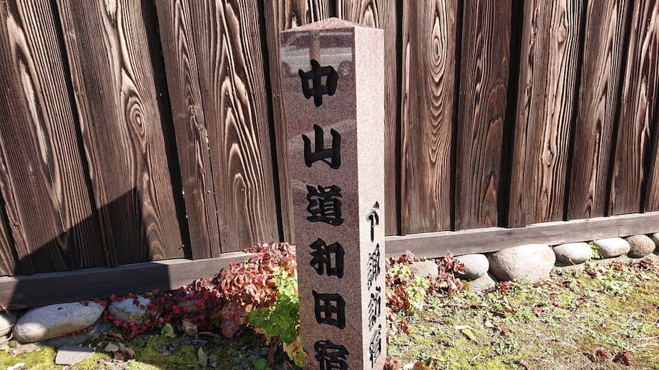 和田宿を出発