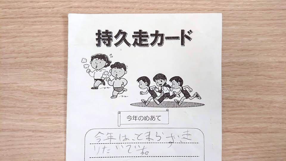 日本陸連が推奨:小学生の持久走は「5分間走」で鍛えるべし