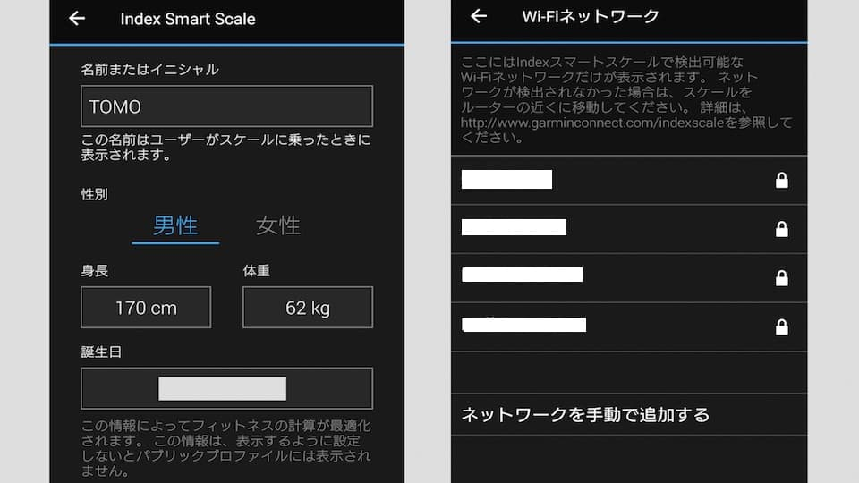 Garmin Index Smart Scaleの初期設定