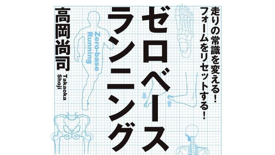 ゼロベースランニング(実業之日本社)