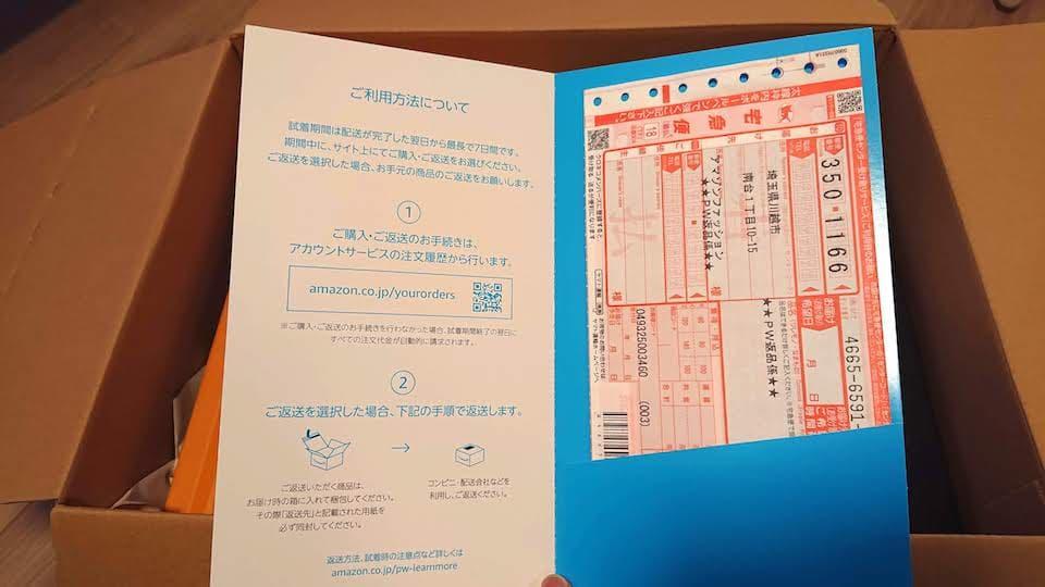 説明書と返品用の伝票