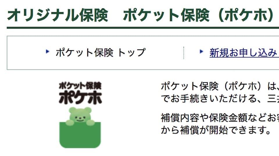 三井住友カード「ポケット保険」
