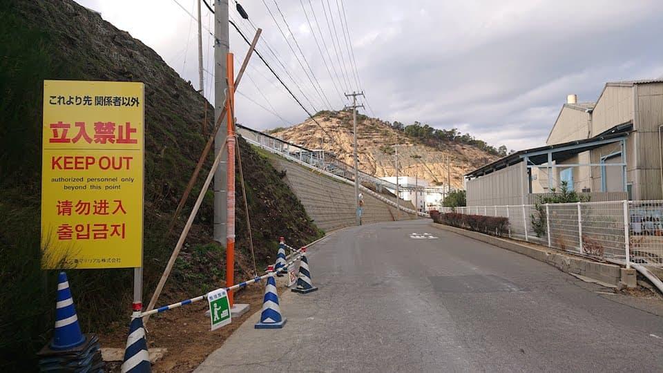 直島の北側は関係者以外立入禁止