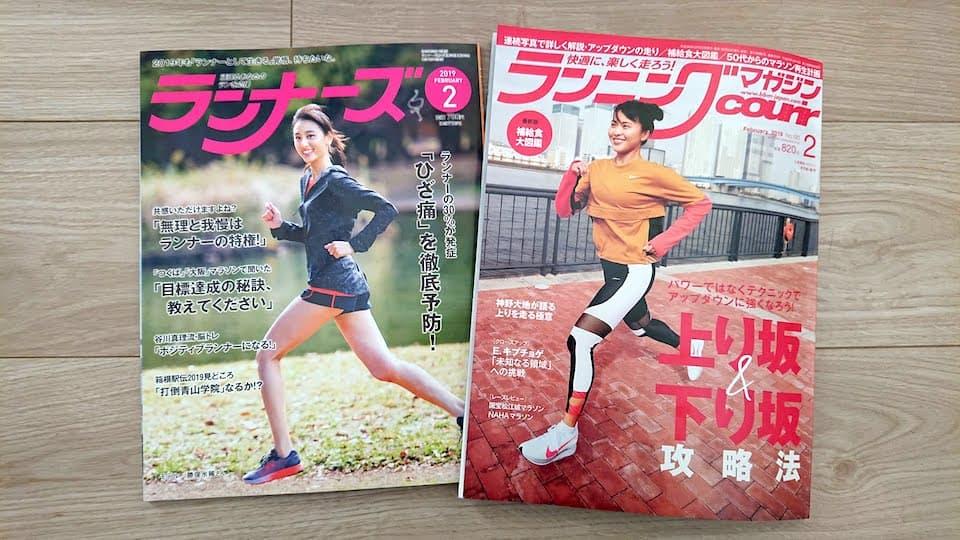 ランニング・マラソン雑誌【徹底比較】2019年2月号