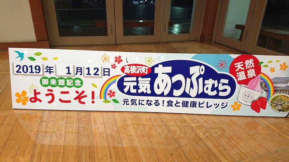 週刊ともらん:高根沢で「元気あっぷ」してきました!