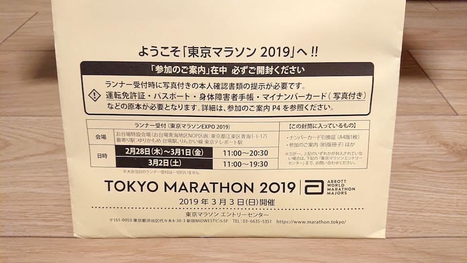 週刊ともらん:「東京マラソン」まで残り4週間