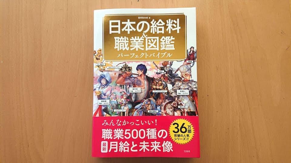 プロランナーの月収はいくら?【書評】日本の給料&職業図鑑