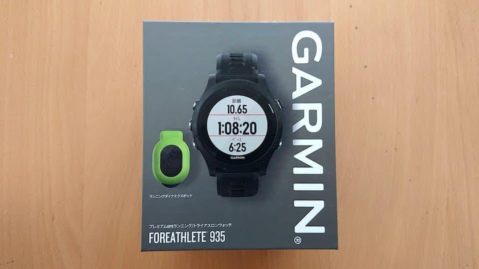 ガーミンGPS時計を買ったら、最初にやるべき「ガーミンコネクト」設定まとめ