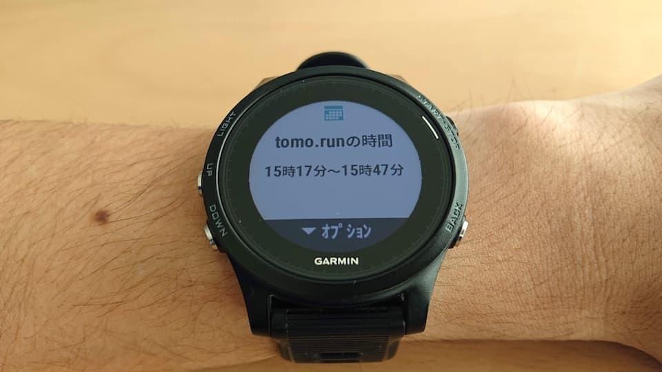 【ガーミン時計】スマート通知機能でメール・LINE・カレンダーを確認する方法