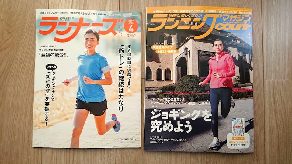 ランニング・マラソン雑誌レビュー 2019年4月号