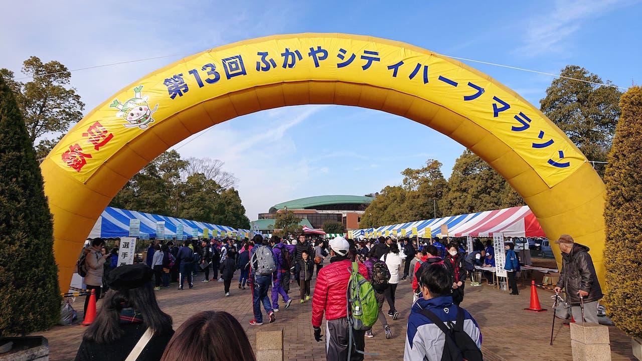 深谷シティハーフマラソン 10km【ブログレポート】渋沢栄一のふるさと