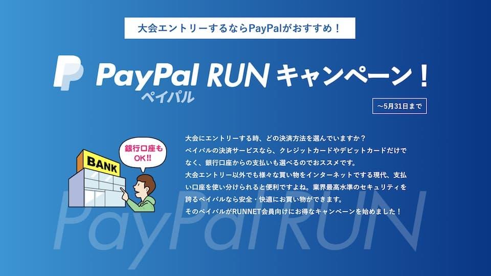 ランネットのエントリー手数料を200円安くする方法【ペイパル支払い】