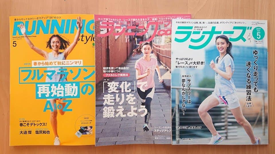 ランニング・マラソン雑誌レビュー 2019年5月号