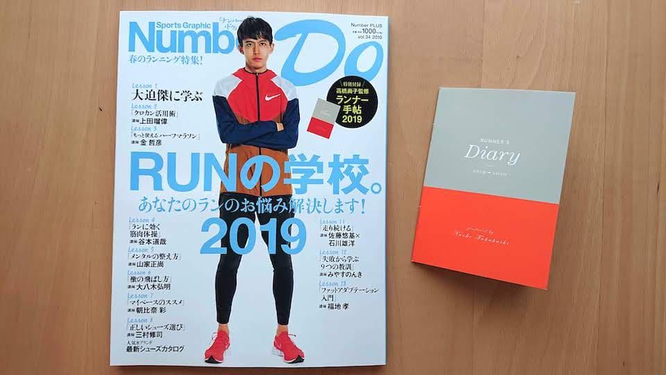 雑誌『Number Do RUNの学校。2019』を買うべき4つの理由