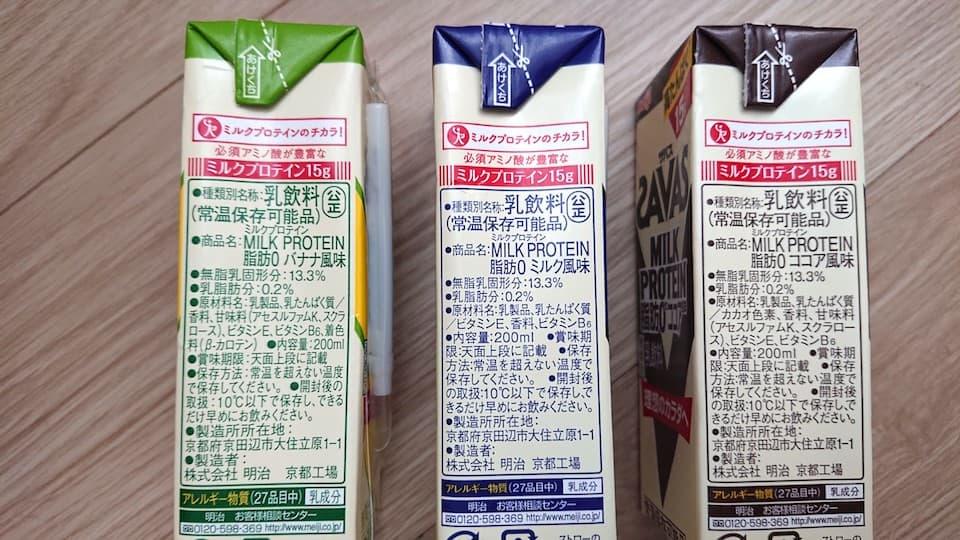 ザバス ミルクプロテイン 脂肪0
