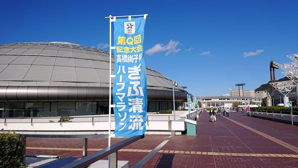 ぎふ清流ハーフマラソン【EXPO】受付・もらえるグッズ・出展ブースまとめ
