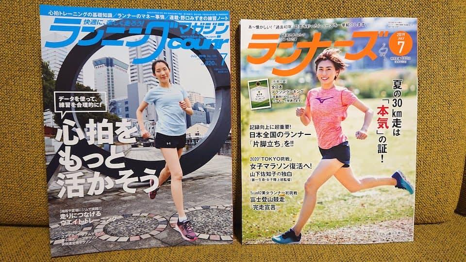 ランニング雑誌【徹底比較】2019年7月号は「ランナーズ」がおすすめ