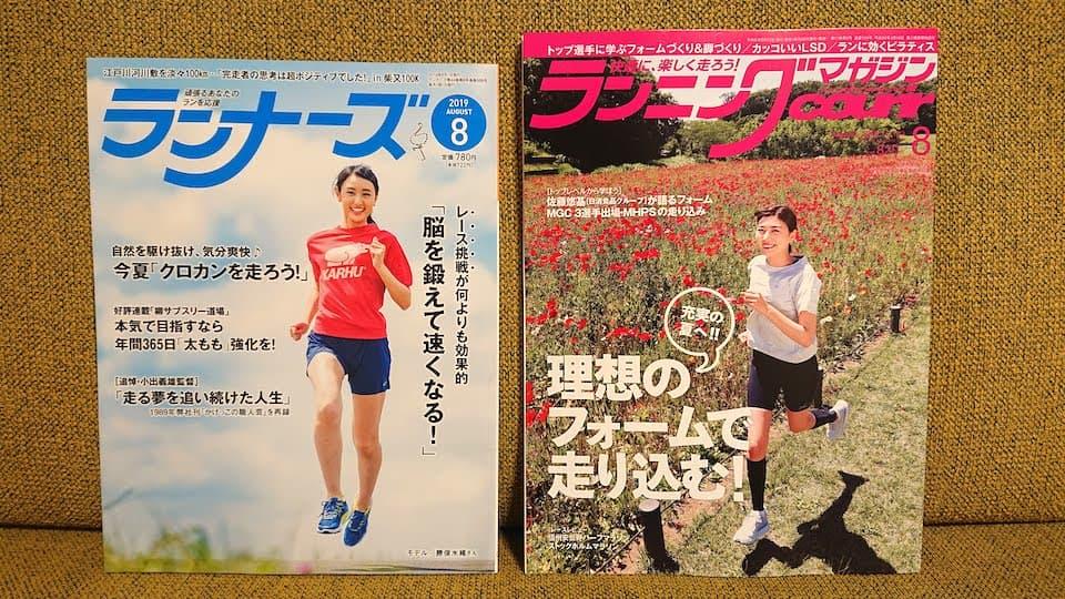 ランニング雑誌【徹底比較】2019年8月号の読みどころを解説