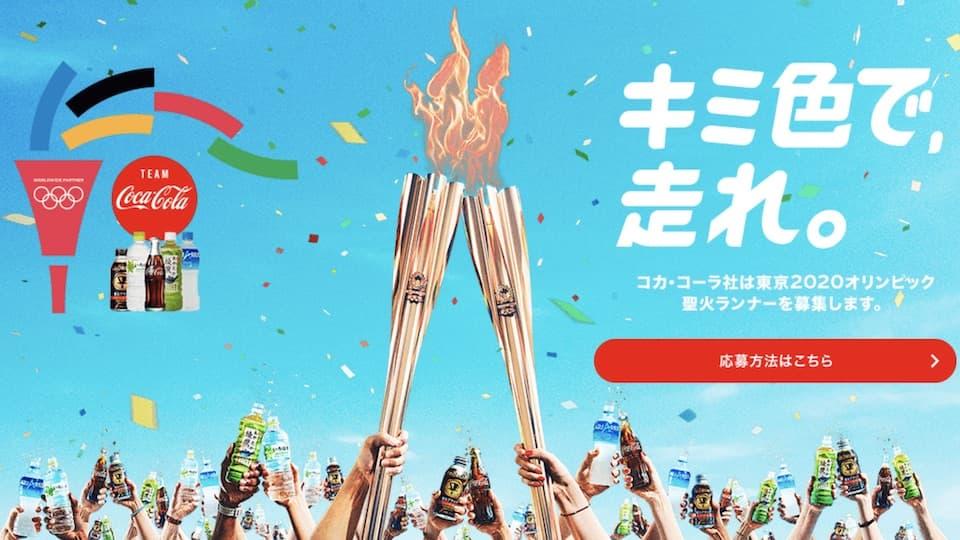 東京オリンピック聖火ランナー【応募方法まとめ】締切りは8月31日!