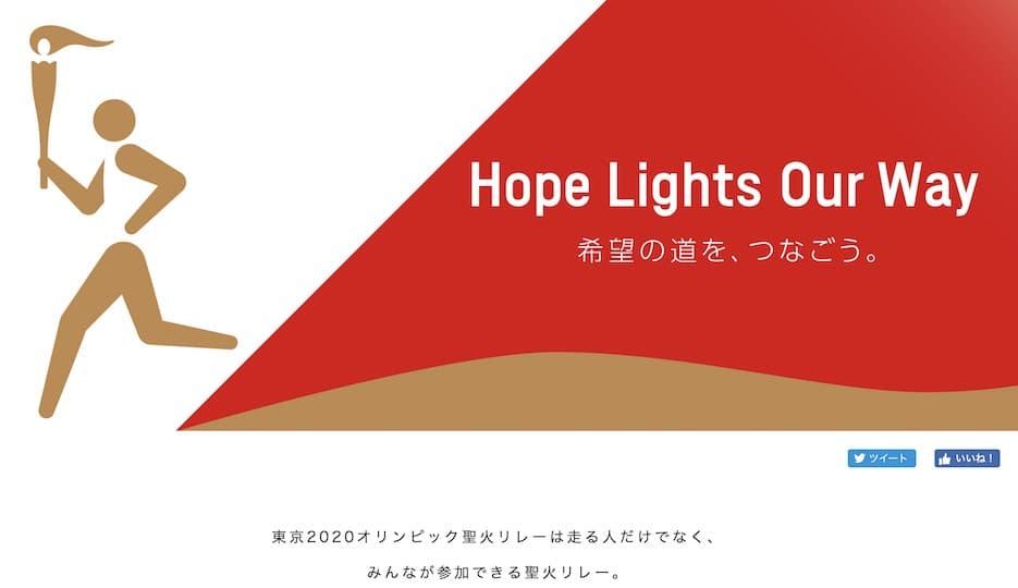 47都道府県別の東京オリンピック聖火ランナー【応募方法まとめ】