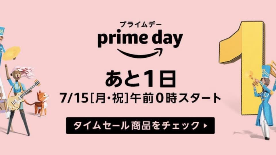 ランナーにおすすめ!Amazon「プライムデー」セール対象商品をピックアップ