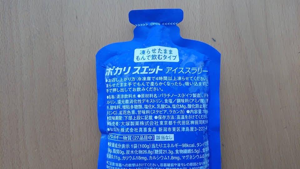 """ポカリスエット アイス スラリー """"凍らせて飲むポカリ""""をコンビニで販売開始、大塚製薬「ポカリスエッ..."""